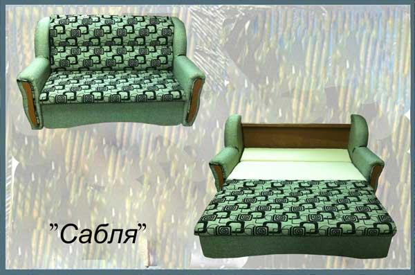 Диван кровать сабля для ежедневного использования