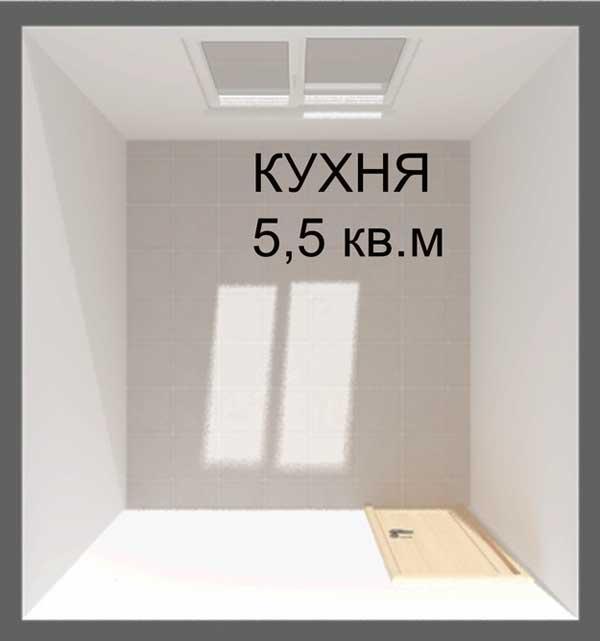 Кухня площадью 5,5 кв м